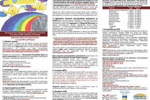 10.03.16_буклет_150 (1)