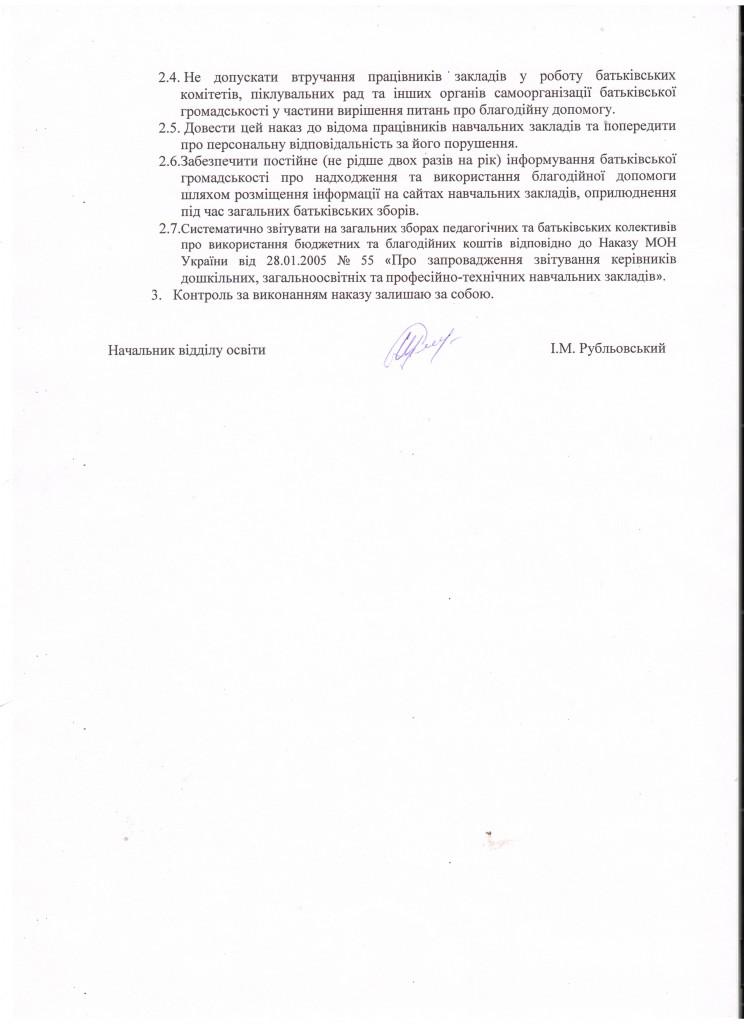 nakaz-pro-blagodiyni-vneski-001