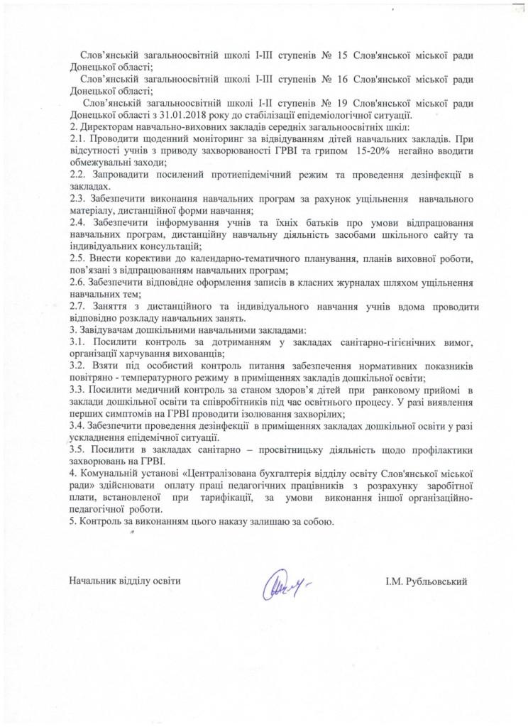 Наказ №56 від 30.01.2018 001