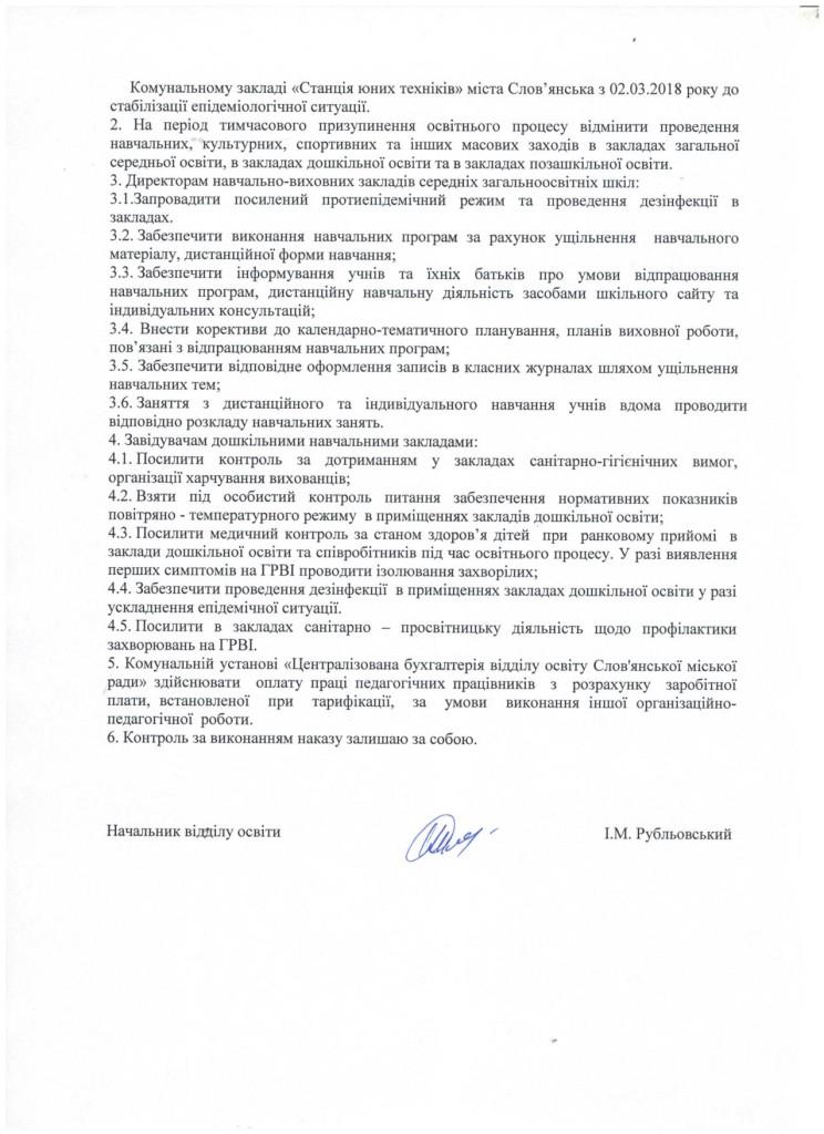 Наказ №98 від 01.03.2018 001